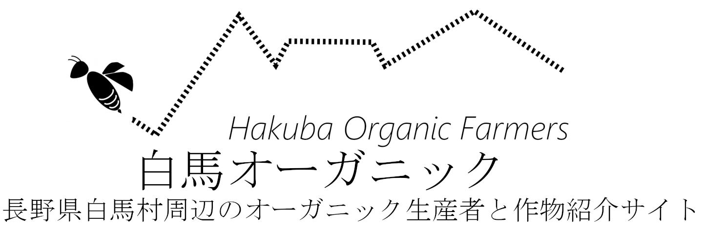 白馬オーガニックファーマーズ -Hakuba organic farmers-